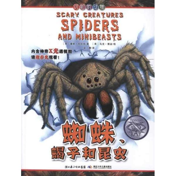 可怕的动物.蜘蛛,蝎子和昆虫-(英)克拉克-科普读物