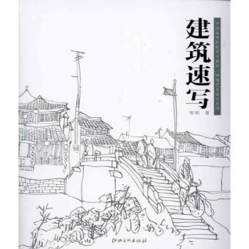 四川建筑简笔画