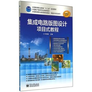 集成电路版图设计项目式教程/刘锡锋