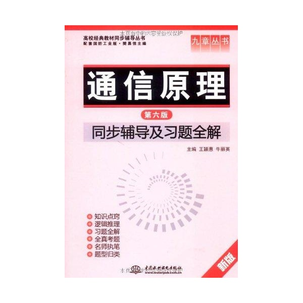 通信原理(第六版)同步辅导及习题全解-王颖惠牛丽英