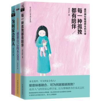 武志红作品3册(每一种孤独都有陪伴+感谢自己的不完美+为何家会伤人)