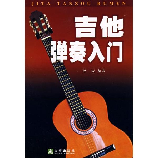 弹起我心爱的土琵琶吉他谱