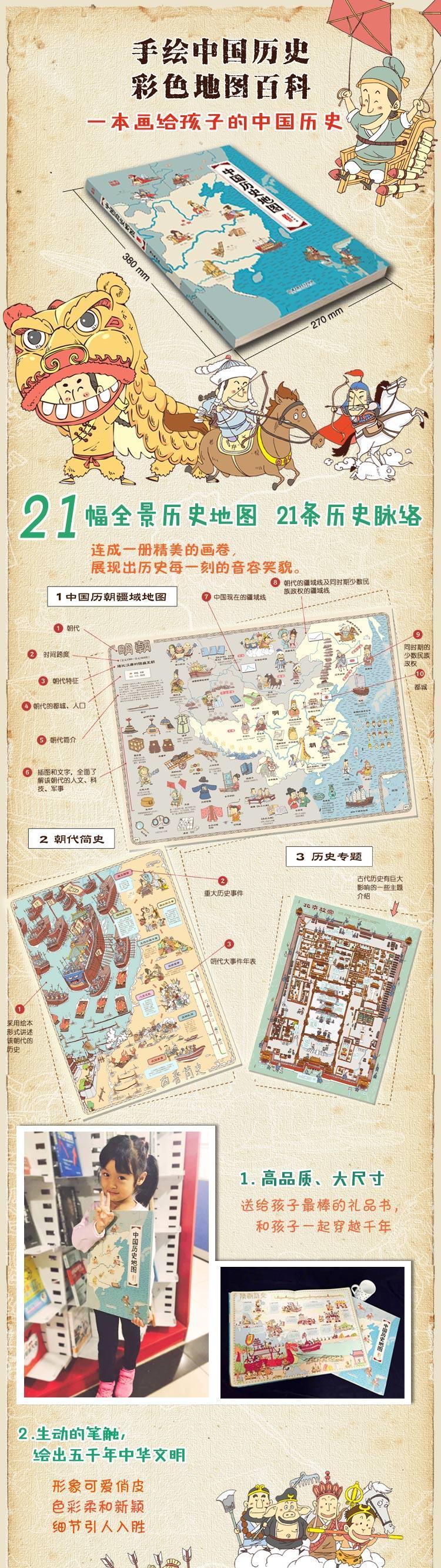 中国历史地图:手绘中国(人文版)