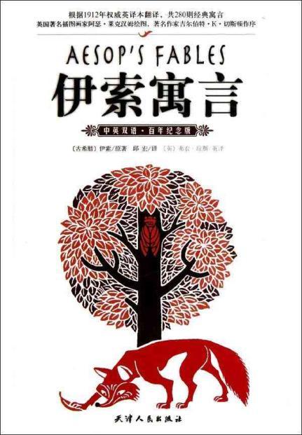 伊索寓言:中英双语百年纪念版