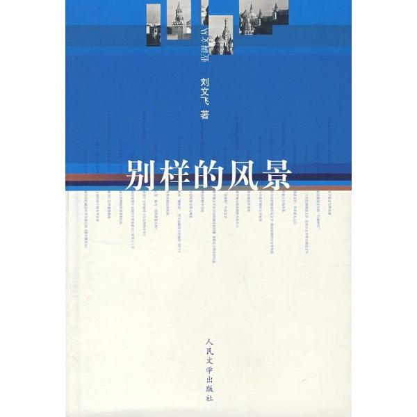 别样的风景-刘文飞-散文随笔-文轩网
