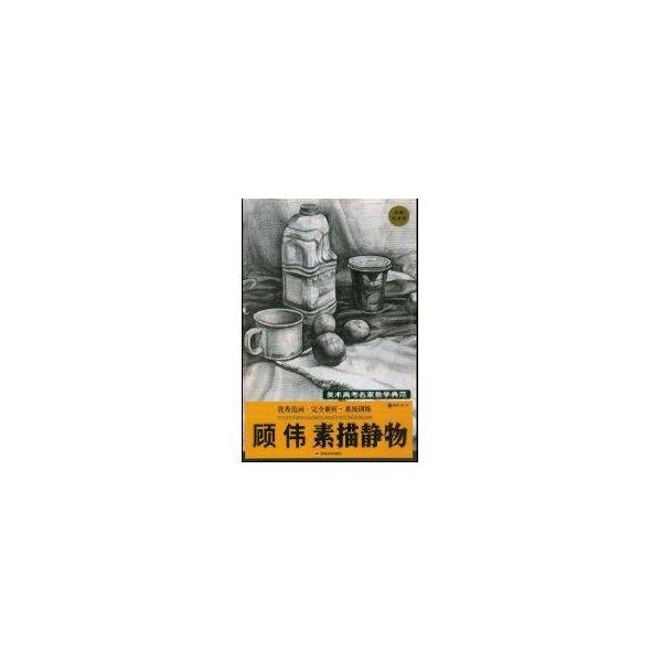 顾伟素描静物/美术高考名家教学典范-顾伟
