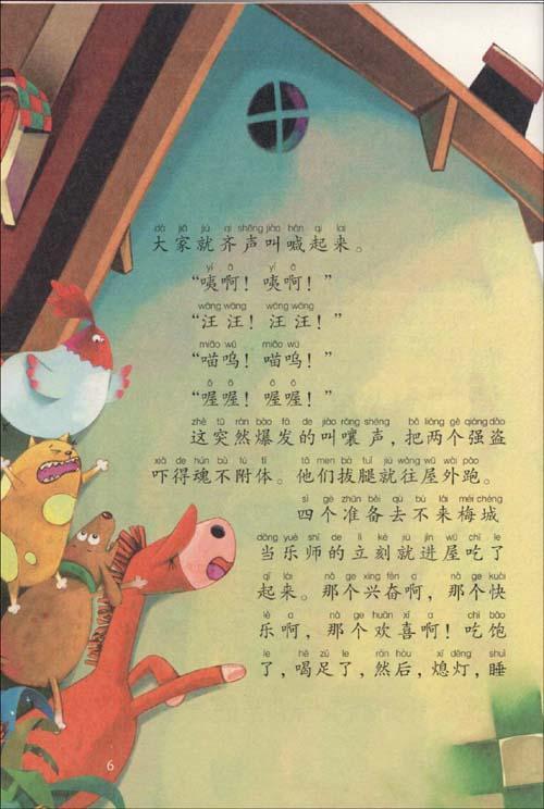世界上最聪明的童话 让孩子感受智慧的经典童话/最美