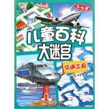 儿童百科大迷宫•儿童百科大迷宫(交通工具3-6岁)