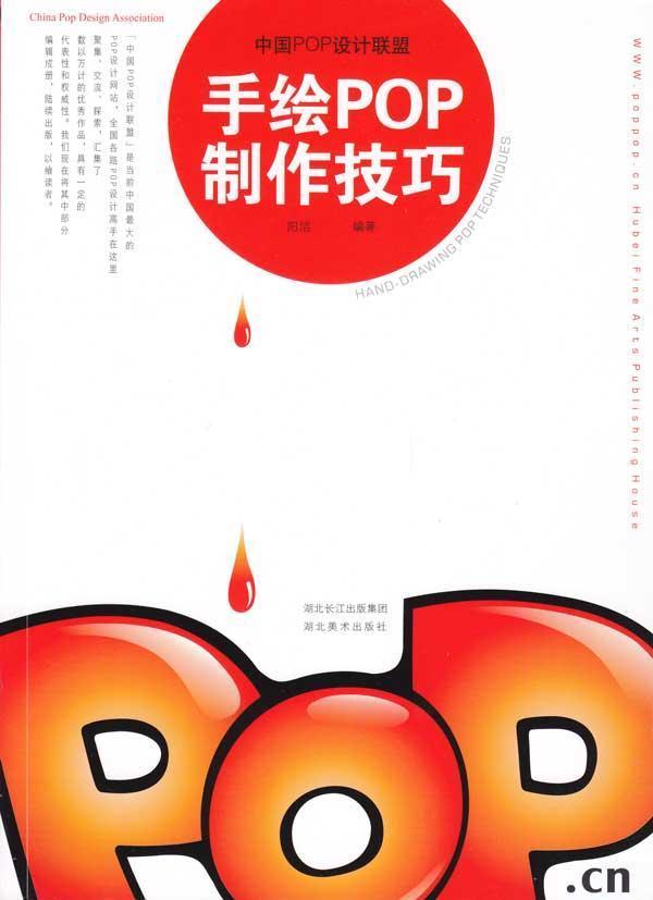 重阳节手绘pop海报>>手绘pop海报字体大全>>元旦pop