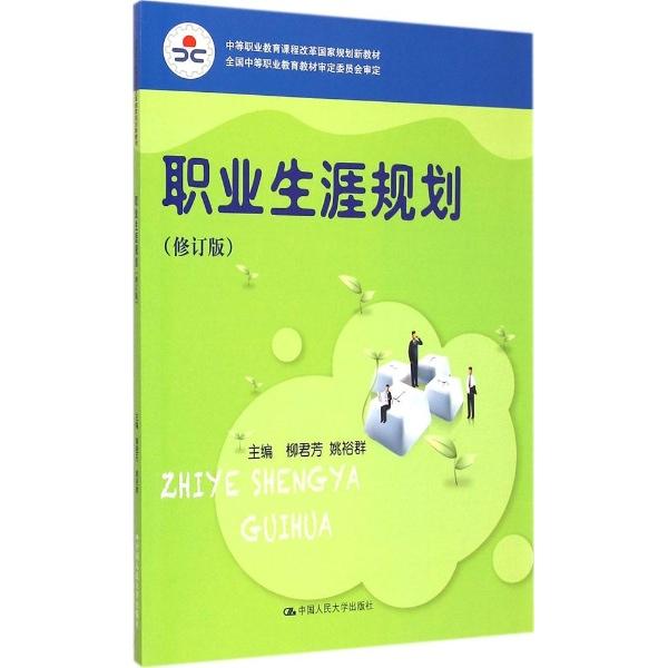 职业生涯规划-柳君芳 姚裕群