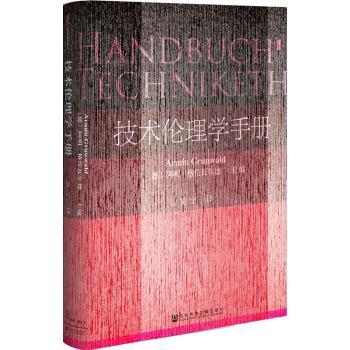甲骨文丛书·技术伦理学手册