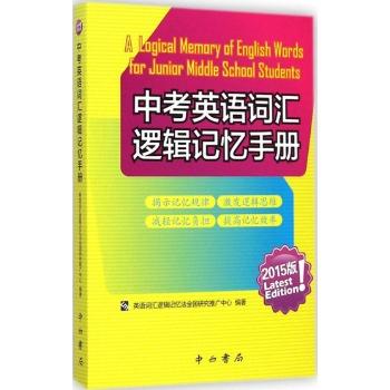 中考英语词汇逻辑记忆手册(2015版)