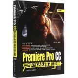 Premiere Pro CC完全实战技术手册