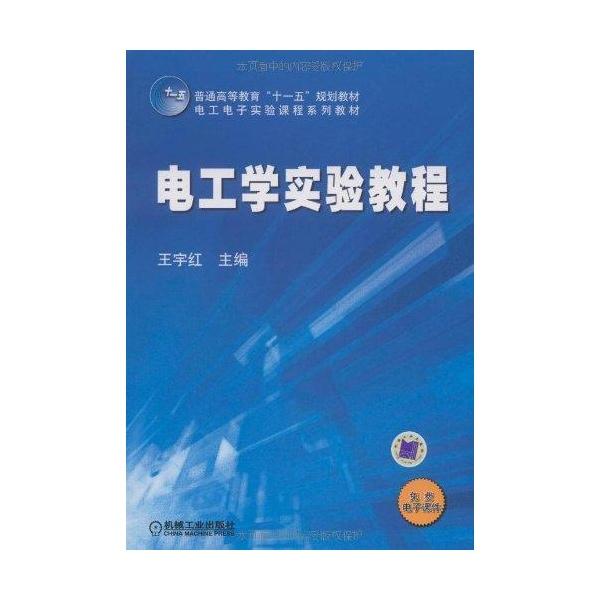电工学实验教程-王宇红-大学-文轩网