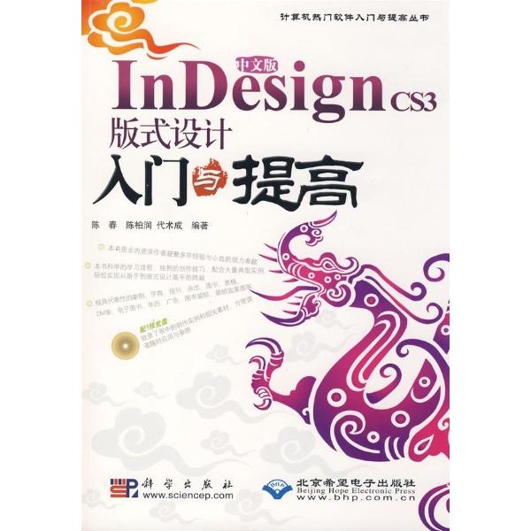 3中文版基础与实例教程jpg大全 2016全INDESIGNCS3中文版基础与图片