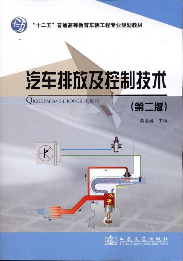 汽车排放及控制技术(第2版)