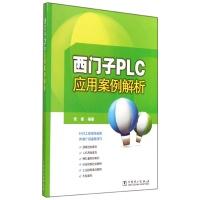 西门子PLC应用案例解析