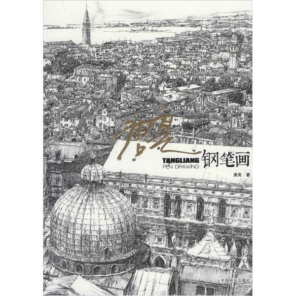 唐亮的钢笔画多以欧洲建筑为题材。他以东方人的感觉诠释欧洲古典建筑的风韵,教堂、古堡、宫殿以楼宇、街巿;庄严、华丽、高贵、熙熙攘攮、车水马龙、霓虹闪烁,既有中古的情调又有现代文明的喧嚣。 唐亮的绘画语言简约又多样。那粗细不等的线条组成整体画面的黑白布局,线的疏密;运笔疾徐律动有致;空间远近的技巧异常娴熟;块面点线错落穿插变幻着节奏,气氛与意境的营造都体现着语言之成熟,.