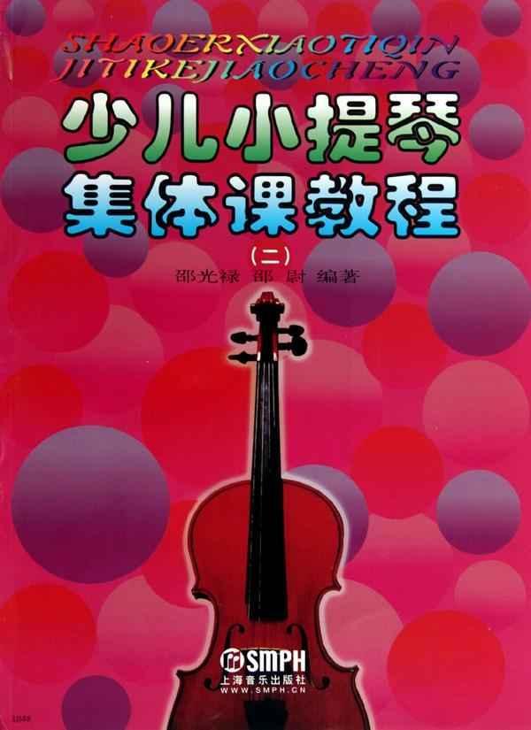 邵光禄小提琴上学歌五线谱