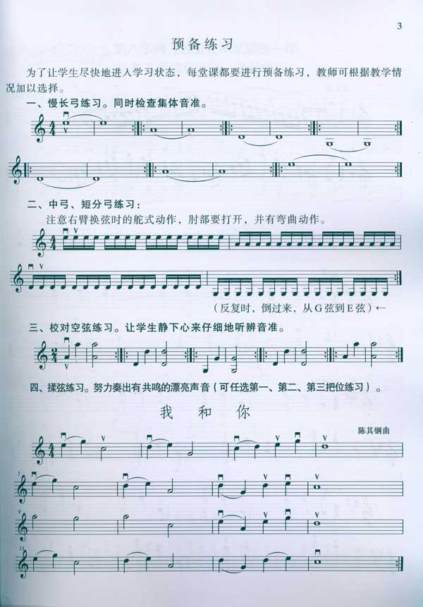 《少儿小提琴集体课教程2》图片