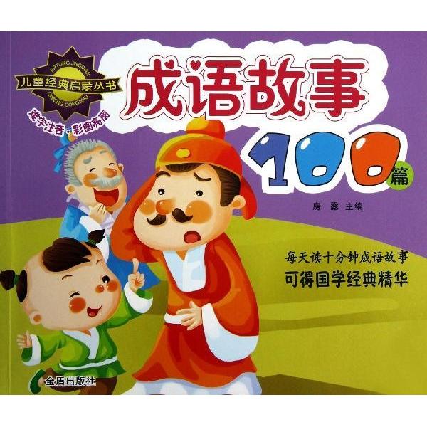 成语故事100篇/儿童经典启蒙丛书-房露