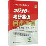 考研英语阅读200篇