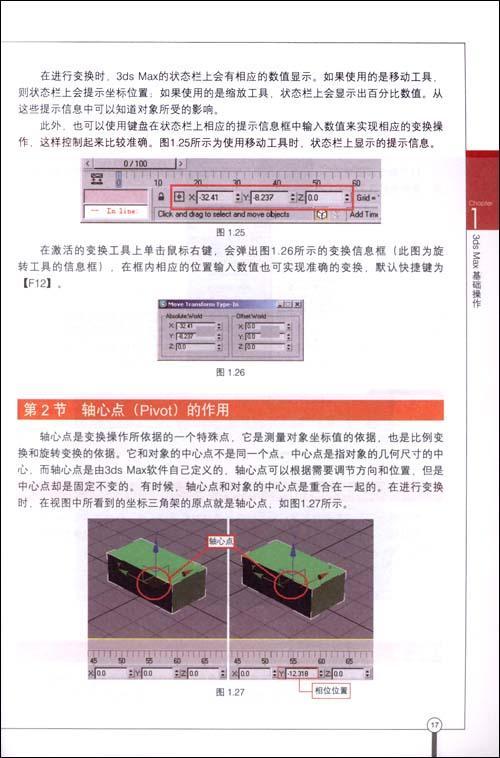max2009安装步骤