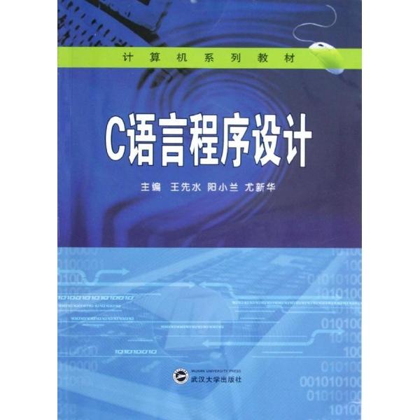 c语言程序设计 c语言程序设计谭浩强 c语言入门经典 c语言