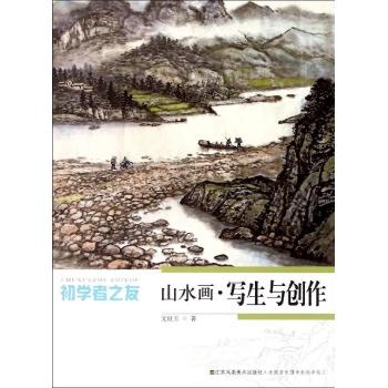 初学者之友-山水画.写生与创作图片