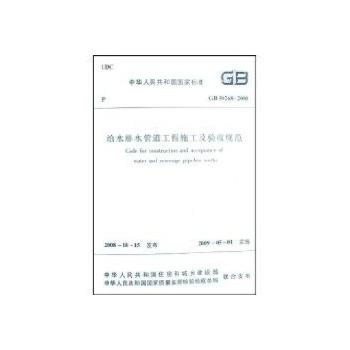 给水排水管道工程施工及验收规范(gb50268-2008)