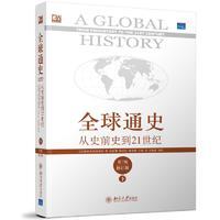 全球通史:从史前史到21世纪(第7版,修订版)(下册)
