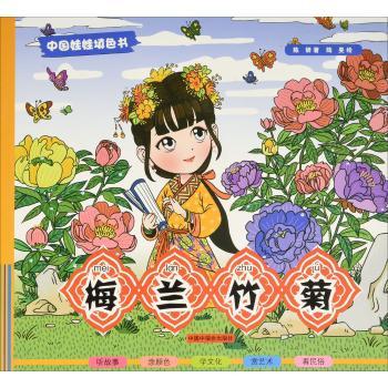 中国娃娃填色书•梅兰竹菊