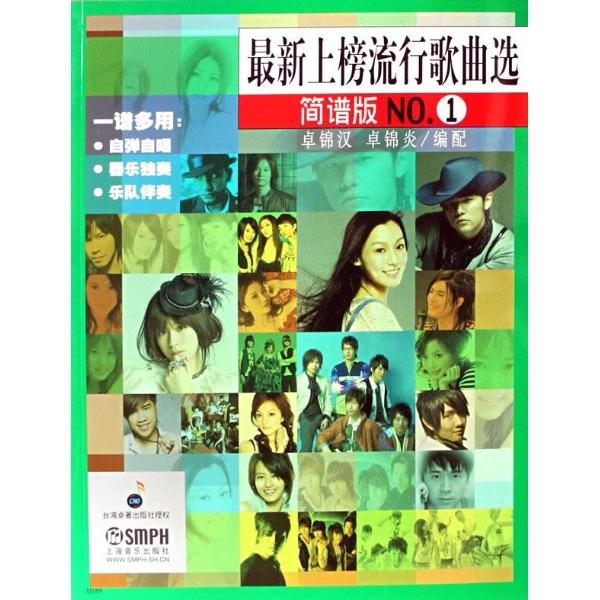 最新上榜流行歌曲选(简谱版)(1)-卓锦汉