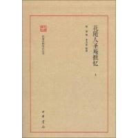 花随人圣庵摭忆(全两册)民国史料笔记丛刊