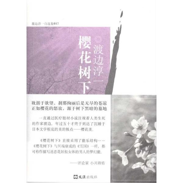 樱花树下(渡边淳一自选集)-(日)渡边淳一著-小说