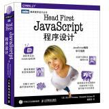 Head First JavaScript程序设计