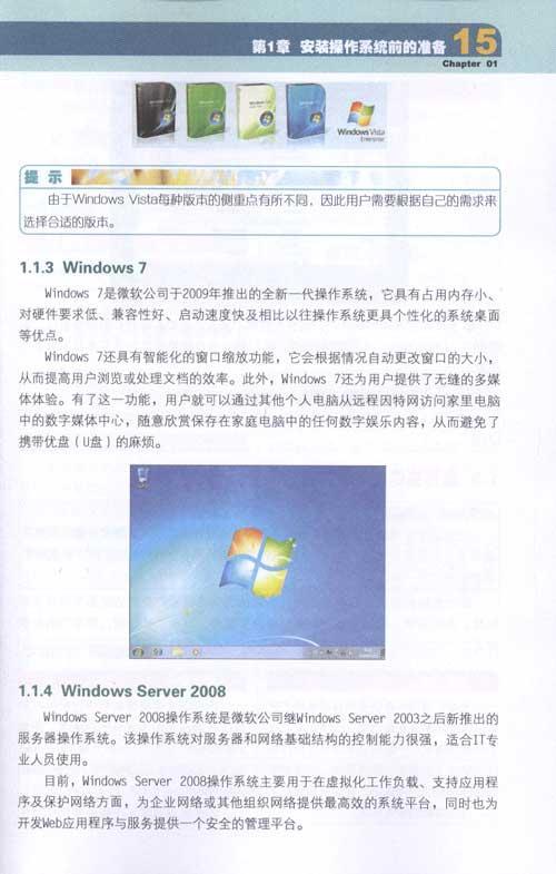 操作系统的安装与重装是电脑用户在使用过程