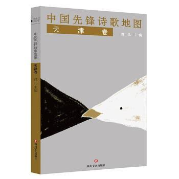 中国先锋诗歌地图(天津卷)