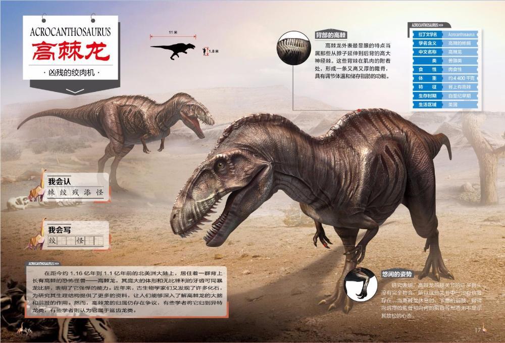 恐龙时代大穿越恐龙时代大穿越