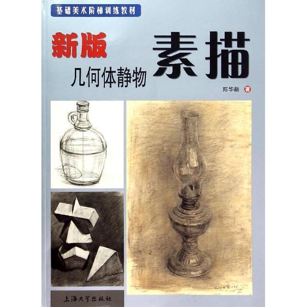 新版几何体静物素描(基础美术阶梯训练教材)-陈华新
