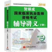 (2016)賀銀成國家臨床執業醫師資格考試輔導講義(新大綱近期新版)
