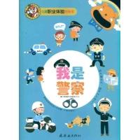 我是警察》:中国第一套儿童职业体验图画贴纸书