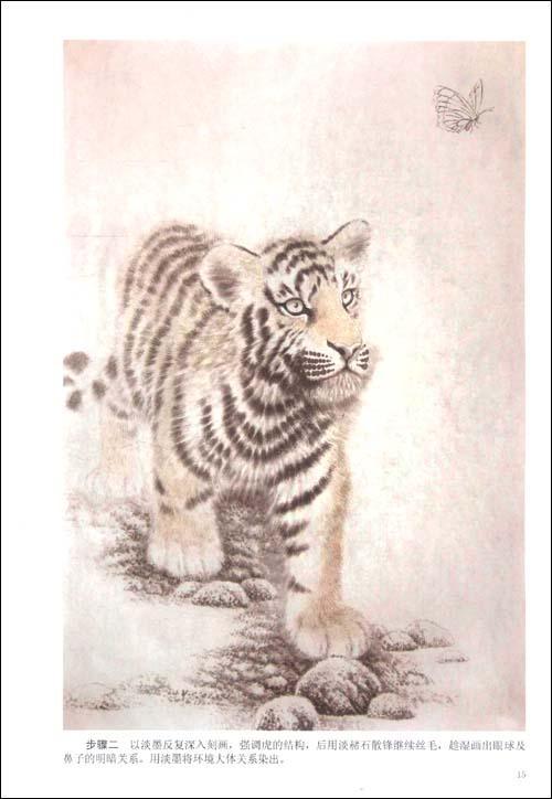 《虎工笔动物画法》()【简介|评价|摘要|在线阅读】