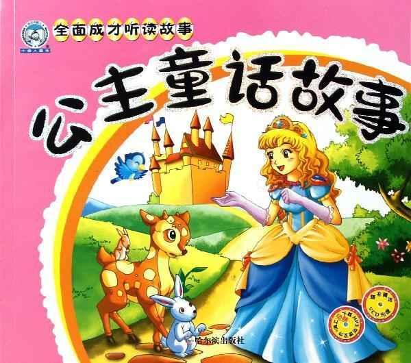 公主童话故事 少儿儿童 婴幼儿启蒙教育读物