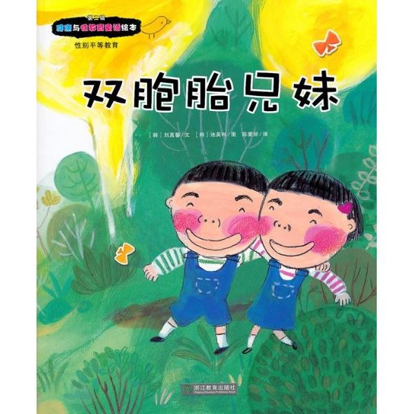 双胞胎兄妹/健康与性教育童话绘本-李荣a-漫画/绘本