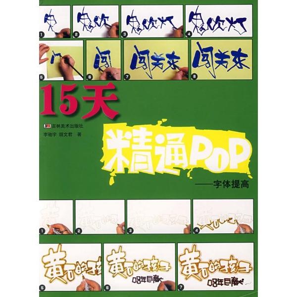 预售手绘pop海报设计