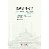重庆会计论坛.重庆市第二届会计领军班优秀论文集