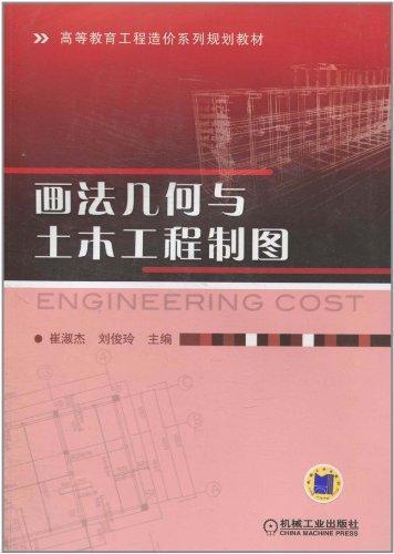土木工程制图》系统,详细地介绍了该课程的基本原理