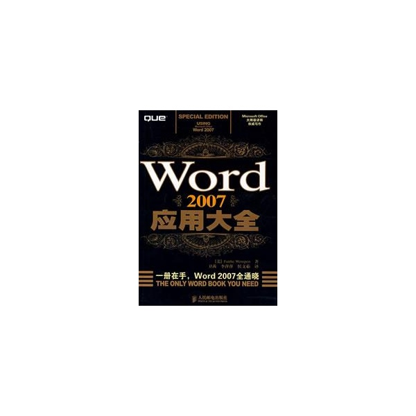 word2007图表模板