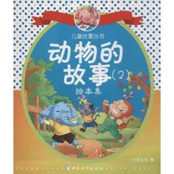 动物的故事-北京开创文化发展有限公司